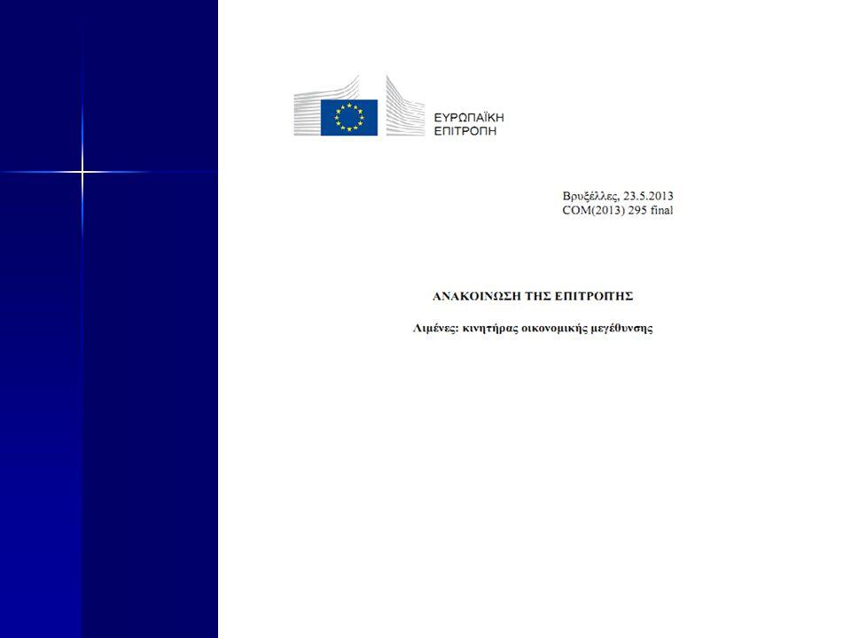 ΥΠΟΧΡΕΩΣΗ ΧΡΗΜΑΤΟΟΙΚΟΝΟΜΙΚΗΣ ΔΙΑΦΑΝΕΙΑΣ Αρθρο 12 Διαφάνεια των χρηματοοικονομικών σχέσεων Διαφάνεια των χρηματοοικονομικών σχέσεων Οι χρηματοοικονομικές σχέσεις μεταξύ των δημόσιων αρχών και ενός φορέα διαχείρισης του λιμένα που δέχεται δημόσια χρηματοδότηση πρέπει να αντικατοπτρίζονται κατά τρόπο διαφανή στους λογαριασμούς, προκειμένου να αποδεικνύονται σαφώς τα εξής: Οι χρηματοοικονομικές σχέσεις μεταξύ των δημόσιων αρχών και ενός φορέα διαχείρισης του λιμένα που δέχεται δημόσια χρηματοδότηση πρέπει να αντικατοπτρίζονται κατά τρόπο διαφανή στους λογαριασμούς, προκειμένου να αποδεικνύονται σαφώς τα εξής: