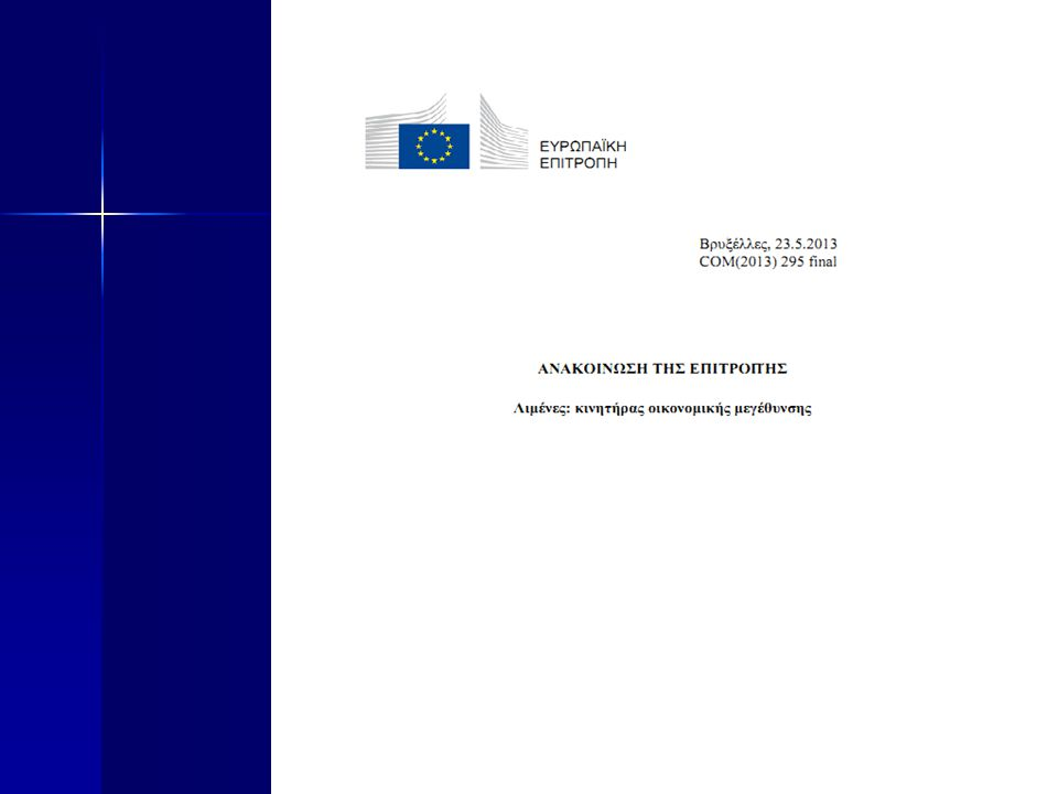 H Επιτροπή αποφάσισε ότι : « Αρθρο 1 Η κρατική ενίσχυση που προγραμματίζει να εφαρμόσει η Ελλάδα υπέρ της Οργανισμός Λιμένος Πειραιώς Α.Ε.