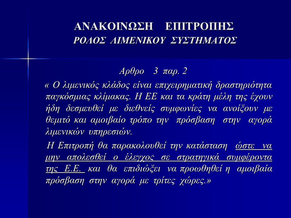 ΑΝΑΚΟΙΝΩΣΗ ΕΠΙΤΡΟΠΗΣ ΡΟΛΟΣ ΛΙΜΕΝΙΚΟΥ ΣΥΣΤΗΜΑΤΟΣ ΑΝΑΚΟΙΝΩΣΗ ΕΠΙΤΡΟΠΗΣ ΡΟΛΟΣ ΛΙΜΕΝΙΚΟΥ ΣΥΣΤΗΜΑΤΟΣ Αρθρο 3 παρ.
