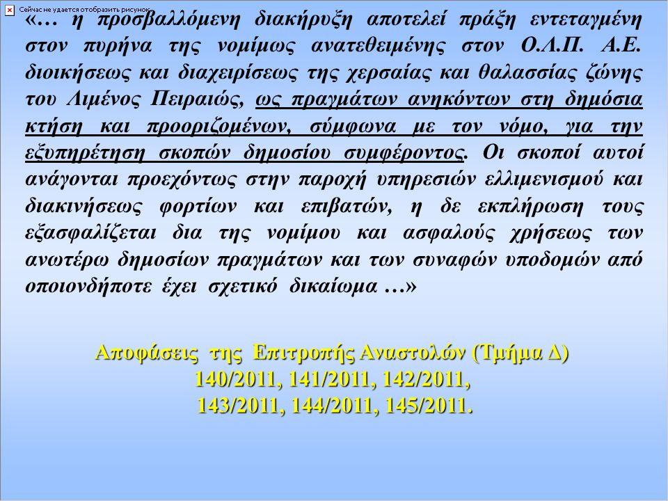 «… η προσβαλλόμενη διακήρυξη αποτελεί πράξη εντεταγμένη στον πυρήνα της νομίμως ανατεθειμένης στον Ο.Λ.Π.