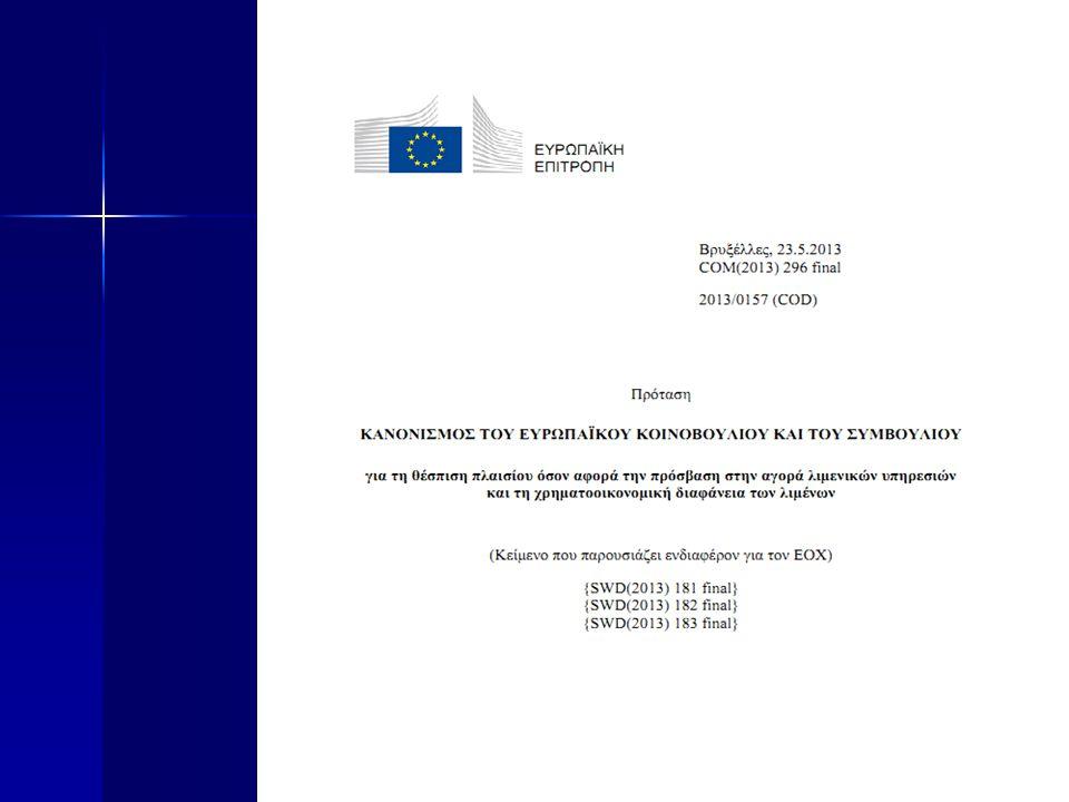 Ζήτημα ασυμφωνίας με την Ενωσιακή αρχή της επικουρικότητας ; (άρθρο 5.
