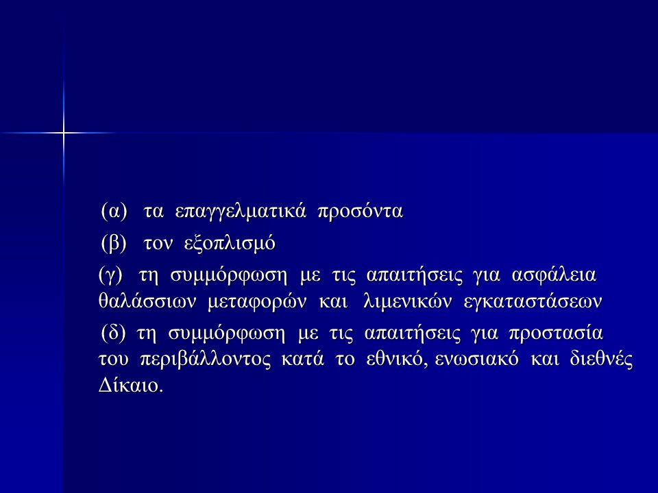 (α) τα επαγγελματικά προσόντα (α) τα επαγγελματικά προσόντα (β) τον εξοπλισμό (β) τον εξοπλισμό (γ) τη συμμόρφωση με τις απαιτήσεις για ασφάλεια θαλάσσιων μεταφορών και λιμενικών εγκαταστάσεων (δ) τη συμμόρφωση με τις απαιτήσεις για προστασία του περιβάλλοντος κατά το εθνικό, ενωσιακό και διεθνές Δίκαιο.