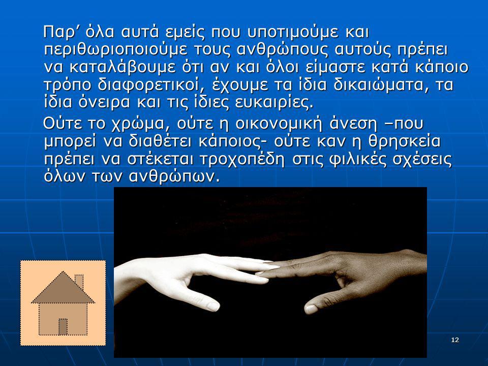 Ναταλία Παπαπολυδώρου 12 Παρ' όλα αυτά εμείς που υποτιμούμε και περιθωριοποιούμε τους ανθρώπους αυτούς πρέπει να καταλάβουμε ότι αν και όλοι είμαστε κ