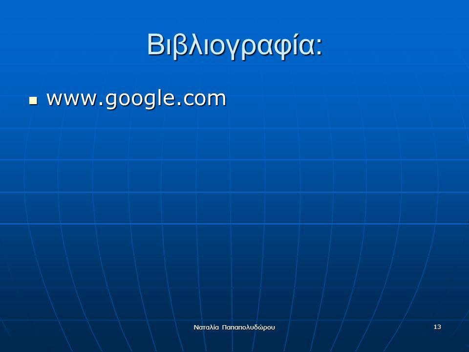 Ναταλία Παπαπολυδώρου 13 Βιβλιογραφία: www.google.com www.google.com