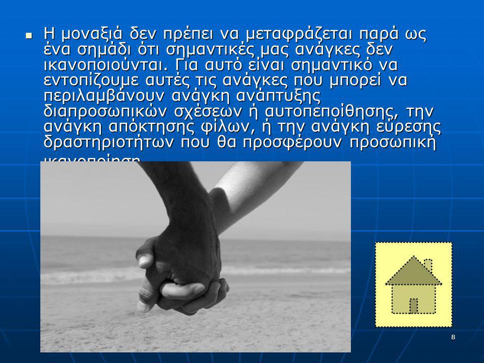 Ναταλία Παπαπολυδώρου 8 Η μοναξιά δεν πρέπει να μεταφράζεται παρά ως ένα σημάδι ότι σημαντικές μας ανάγκες δεν ικανοποιούνται. Για αυτό είναι σημαντικ