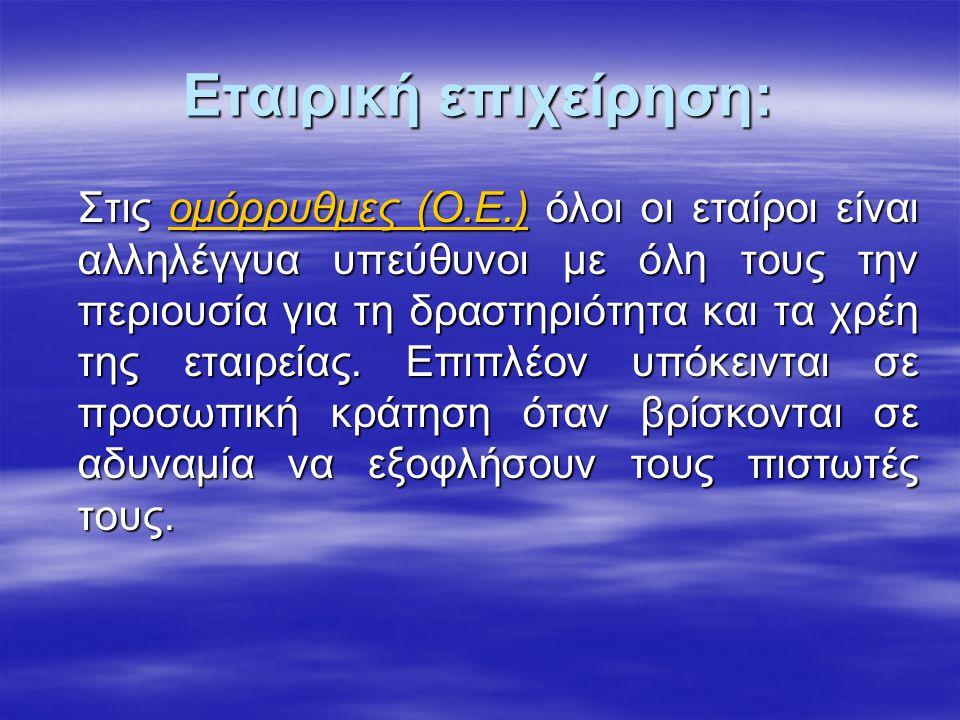 Εταιρική επιχείρηση: Στις ομόρρυθμες (Ο.Ε.) όλοι οι εταίροι είναι αλληλέγγυα υπεύθυνοι με όλη τους την περιουσία για τη δραστηριότητα και τα χρέη της