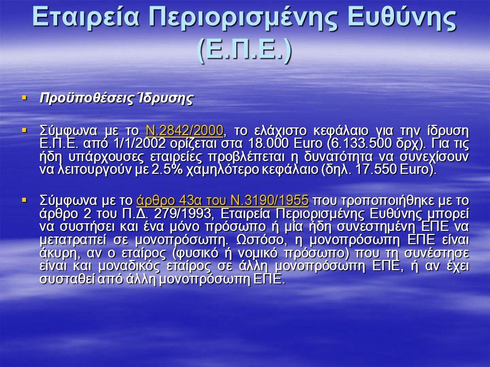 Εταιρεία Περιορισμένης Ευθύνης (Ε.Π.Ε.)  Προϋποθέσεις Ίδρυσης  Σύμφωνα με το Ν.2842/2000, το ελάχιστο κεφάλαιο για την ίδρυση E.Π.Ε. από 1/1/2002 ορ