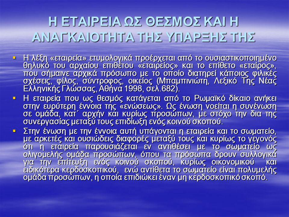 Η ΕΤΑΙΡΕΙΑ ΩΣ ΘΕΣΜΟΣ ΚΑΙ Η ΑΝΑΓΚΑΙΟΤΗΤΑ ΤΗΣ ΥΠΑΡΞΗΣ ΤΗΣ  Η λέξη «εταιρεία» ετυμολογικά προέρχεται από το ουσιαστικοποιημένο θηλυκό του αρχαίου επιθέτ
