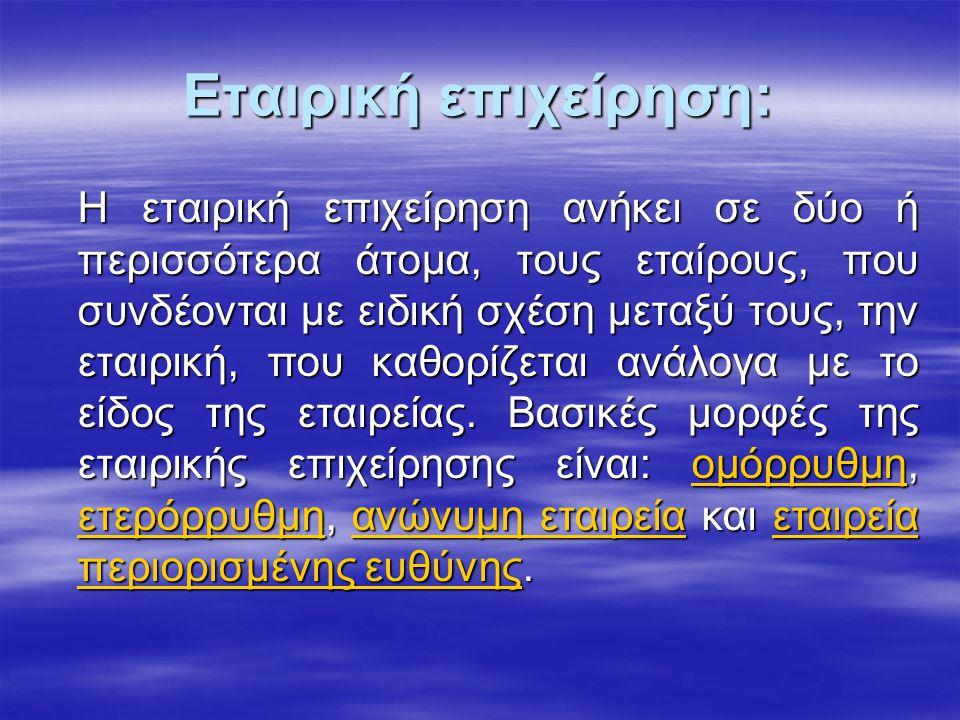 Ετερόρρυθμη Εταιρεία  Βασικά Χαρακτηριστικά 1.Διαίρεση των εταίρων της ετερόρρυθμης εταιρείας σε δύο κατηγορίες: τους ομόρρυθμους και τους ετερόρρυθμους.