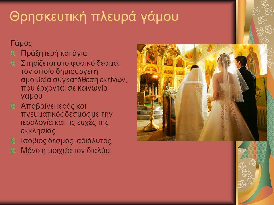 Θρησκευτική πλευρά γάμου Γάμος Πράξη ιερή και άγια Στηρίζεται στο φυσικό δεσμό, τον οποίο δημιουργεί η αμοιβαία συγκατάθεση εκείνων, που έρχονται σε κ