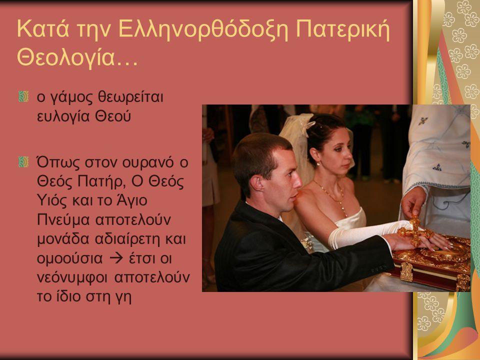 Κατά την Ελληνορθόδοξη Πατερική Θεολογία… ο γάμος θεωρείται ευλογία Θεού Όπως στον ουρανό ο Θεός Πατήρ, Ο Θεός Υιός και το Άγιο Πνεύμα αποτελούν μονάδ