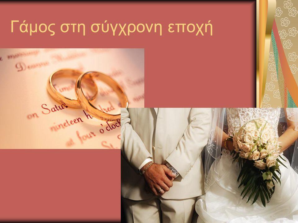 Γάμος στη σύγχρονη εποχή