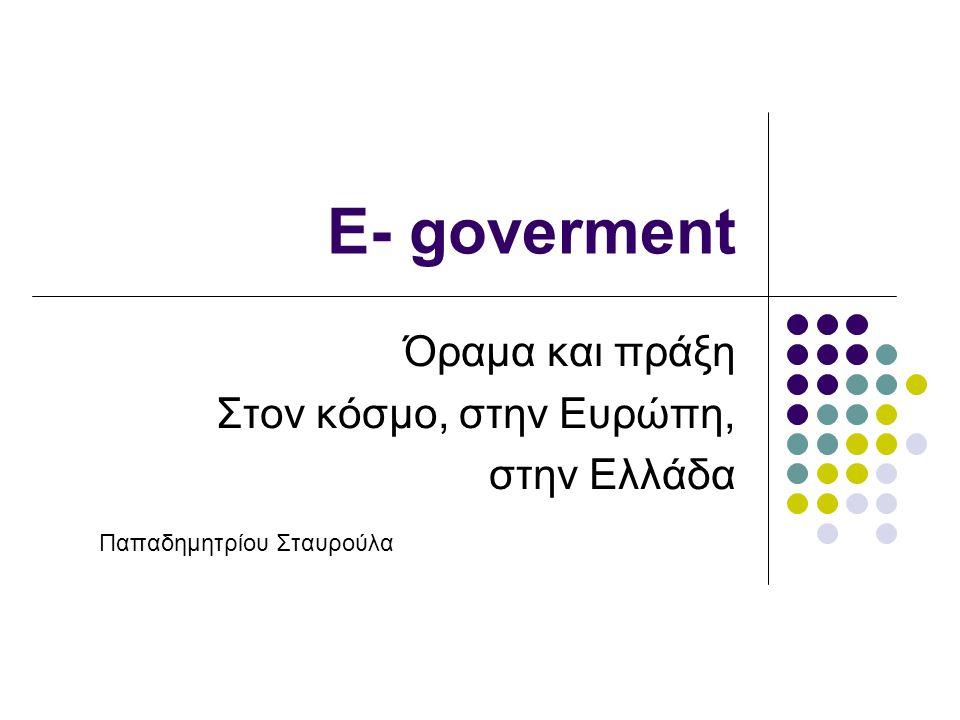 E- goverment Όραμα και πράξη Στον κόσμο, στην Ευρώπη, στην Ελλάδα Παπαδημητρίου Σταυρούλα