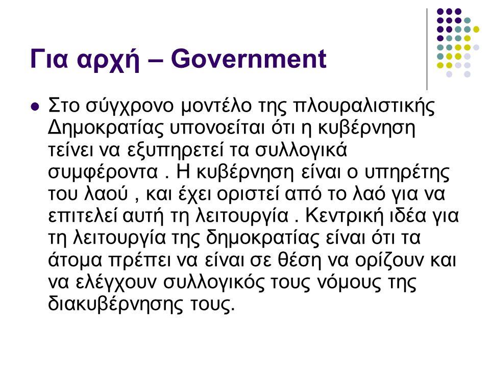 Για αρχή – Government Στο σύγχρονο μοντέλο της πλουραλιστικής Δημοκρατίας υπονοείται ότι η κυβέρνηση τείνει να εξυπηρετεί τα συλλογικά συμφέροντα.