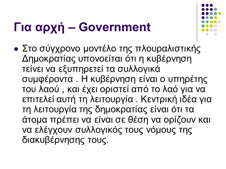 e- Goverment ένας ορισμός Σύμφωνα με τον επίσημο ορισμό της ΕΕ είναι: Η χρήση των τεχνολογιών της πληροφορικής και των τηλεπικοινωνιών στη δημόσια διοίκηση σε συνδυασμό με οργανωτικές αλλαγές και νέες δεξιότητες του προσωπικού, με σκοπό τη βελτίωση της εξυπηρέτησης του κοινού, την ενδυνάμωση της δημοκρατίας και την υποστήριξη των δημόσιων πολιτικών.