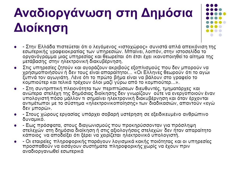 Αναδιοργάνωση στη Δημόσια Διοίκηση - Στην Eλλάδα πιστεύεται ότι ο λεγόμενος «ιστοχώρος» συνιστά απλά απεικόνιση της εσωτερικής γραφειοκρατίας των υπηρεσιών.