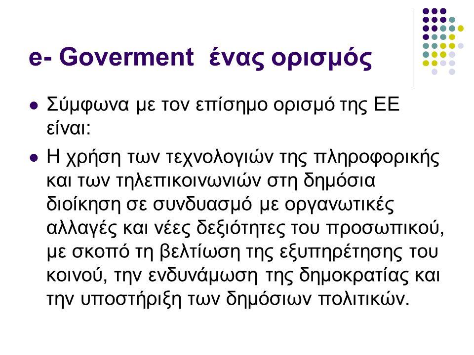 Εφαρμογές Λαμβάνοντας υπόψη τα τέσσερα στάδια «ωρίμανσης» του e- goverment 1ο στάδιο :απλή παροχή πληροφοριών 2ο στάδιο : Αλληλεπίδραση 3ο στάδιο: Αλληλεπίδραση διπλής κατεύθυνσης 4ο στάδιο:Συναλλαγές Και ρίχνοντας μια ματιά στο χάρτη του Ελληνικού e-government βλέπουμε ότι η συντριπτική πλειοψηφία των site έχει κατακτήσει το 1ο στάδιο «ωρίμανσης» γεγονός που σημαίνει ότι έχει αρκετό δρόμο ακόμα να διανύσει.
