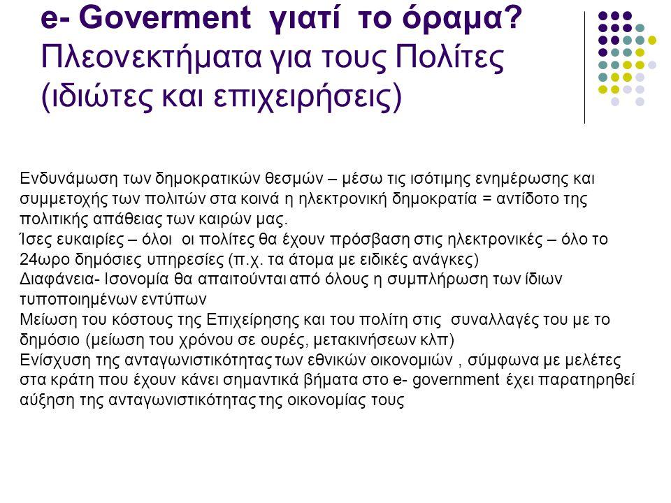 Για τη διοίκηση Μείωση του μέσου ωριαίου κόστους συναλλαγών κράτους – πολίτη με αποτέλεσμα την εξοικονόμηση πόρων.