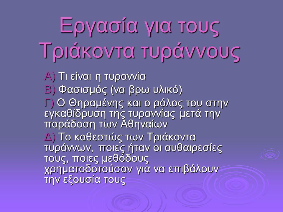 Εργασία για τους Τριάκοντα τυράννους Α) Τι είναι η τυραννία Β) Φασισμός (να βρω υλικό) Γ) Ο Θηραμένης και ο ρόλος του στην εγκαθίδρυση της τυραννίας μ
