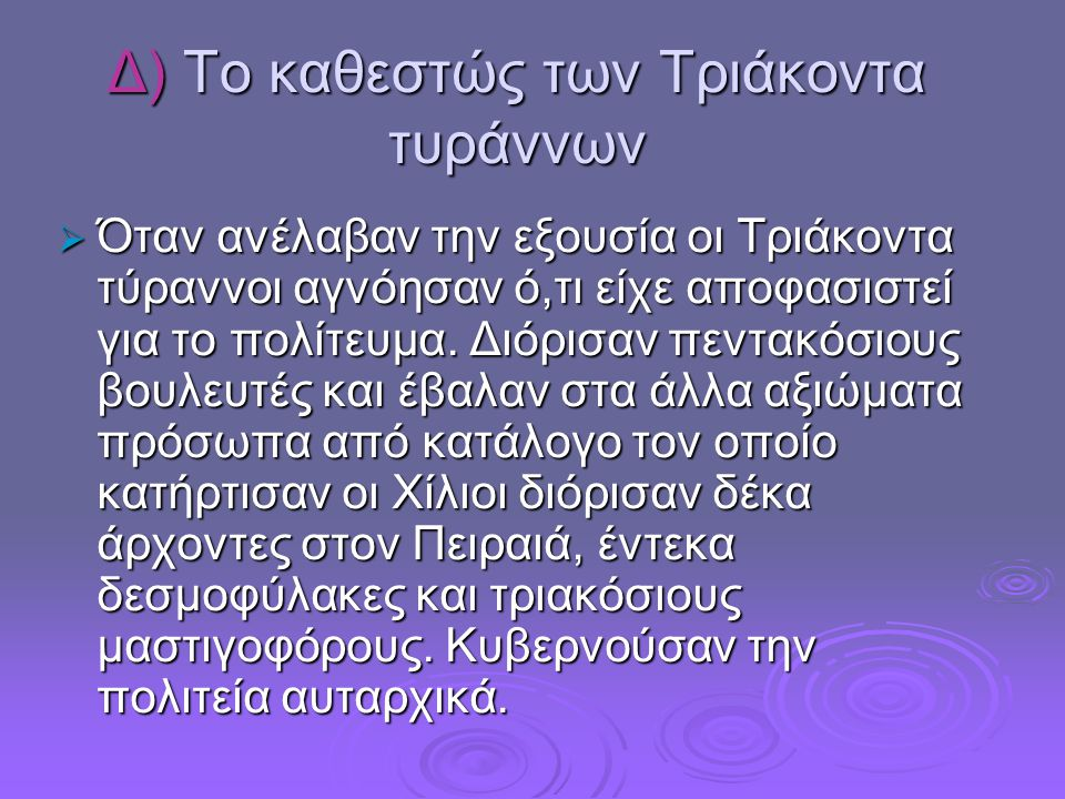 Δ) Το καθεστώς των Τριάκοντα τυράννων  Όταν ανέλαβαν την εξουσία οι Τριάκοντα τύραννοι αγνόησαν ό,τι είχε αποφασιστεί για το πολίτευμα. Διόρισαν πεντ