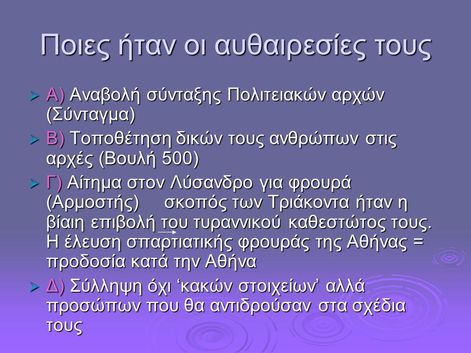 Ποιες ήταν οι αυθαιρεσίες τους  Α) Αναβολή σύνταξης Πολιτειακών αρχών (Σύνταγμα)  Β) Τοποθέτηση δικών τους ανθρώπων στις αρχές (Βουλή 500)  Γ) Αίτη