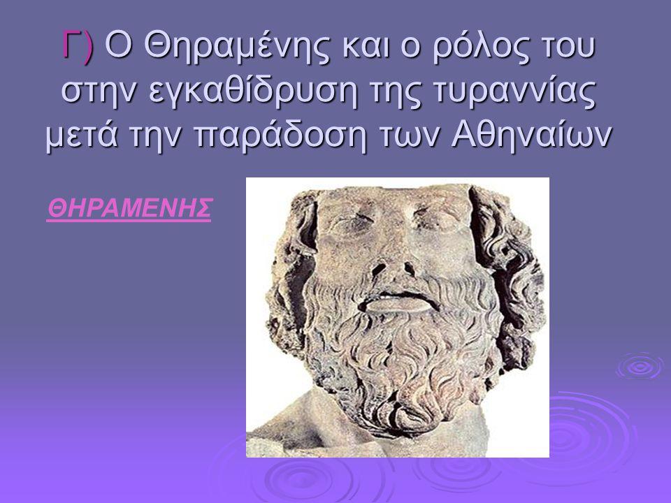Γ) Ο Θηραμένης και ο ρόλος του στην εγκαθίδρυση της τυραννίας μετά την παράδοση των Αθηναίων ΘΗΡΑΜΕΝΗΣ