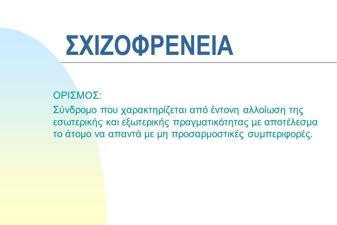 ΔΙΑΓΝΩΣΗ κατά DSM 4 Διαγνωστικά κριτήρια για τη σχιζοφρένεια l Γ.