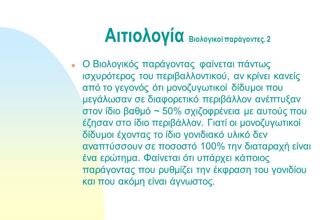 Αιτιολογία Βιολογικοί παράγοντες. 1 n Η αιτιολογία της σχιζοφρένειας είναι άγνωστη. n Έχει πιθανολογηθεί κάποιος παθοφυσιολογικός ρόλος ορισμένων περι