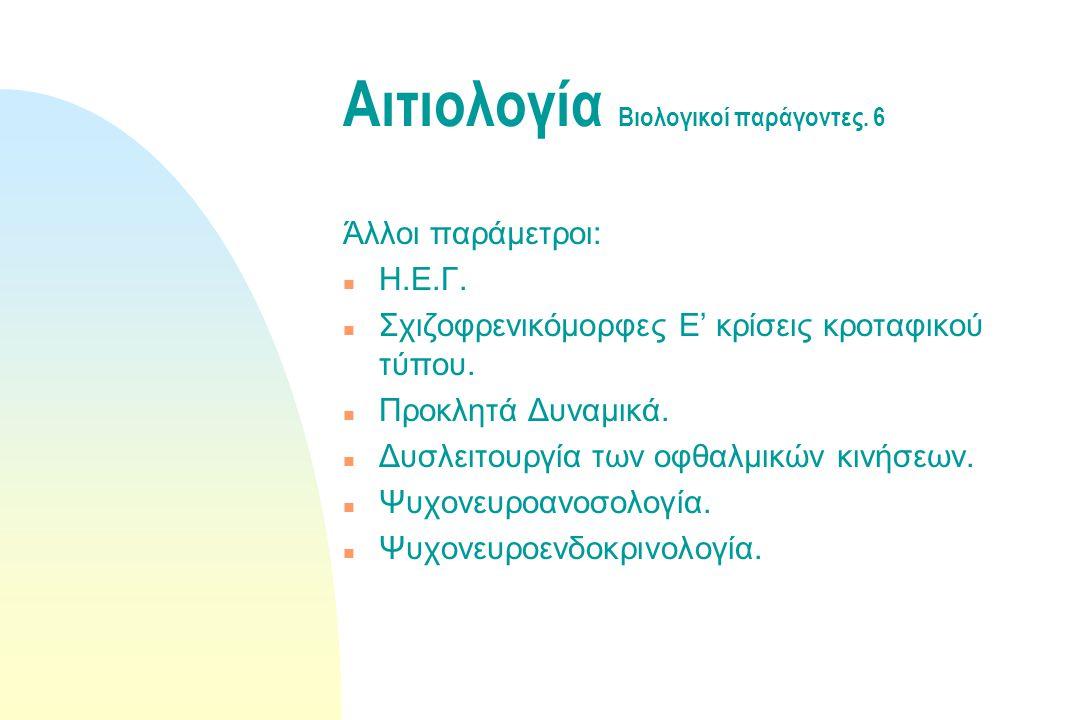 Αιτιολογία Βιολογικοί παράγοντες. 5 Νευροπαθολογία. Μακροσκοπική εξέταση, CT, MRI, PET n Η αύξηση του μεγέθους των πλάγιων κοιλιών και της 3ης κοιλίας
