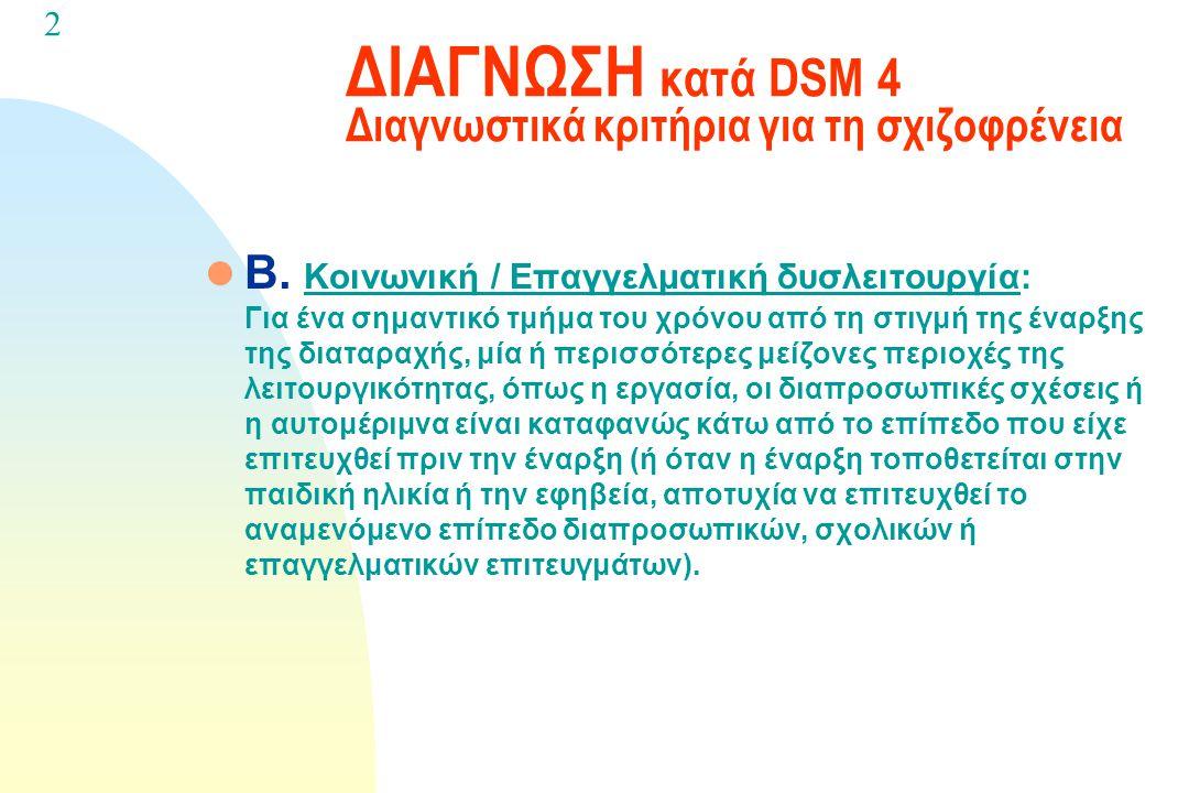 ΔΙΑΓΝΩΣΗ κατά DSM 4 Διαγνωστικά κριτήρια για τη σχιζοφρένεια l Α. Χαρακτηριστικά συμπτώματα: Δύο (ή περισσότερα) από τα ακόλουθα, το καθένα από τα οπο