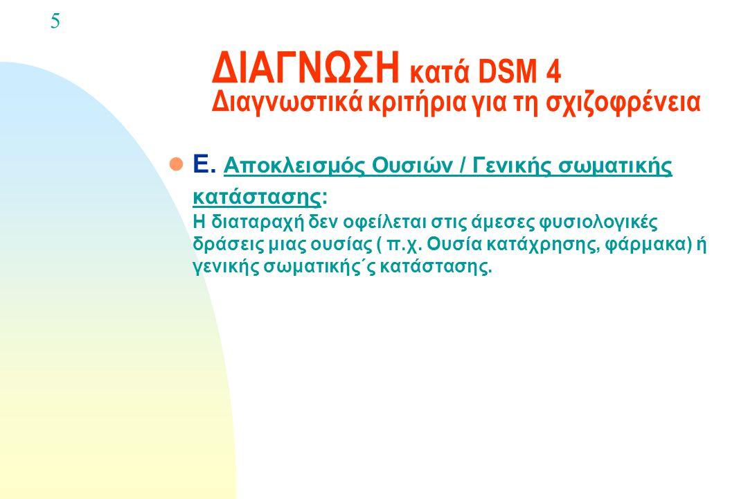 ΔΙΑΓΝΩΣΗ κατά DSM 4 Διαγνωστικά κριτήρια για τη σχιζοφρένεια l Δ. Αποκλεισμός της Σχιζοσυναισθηματικής Διαταραχής και Διαταραχής της Διάθεσης: Η Σχιζο