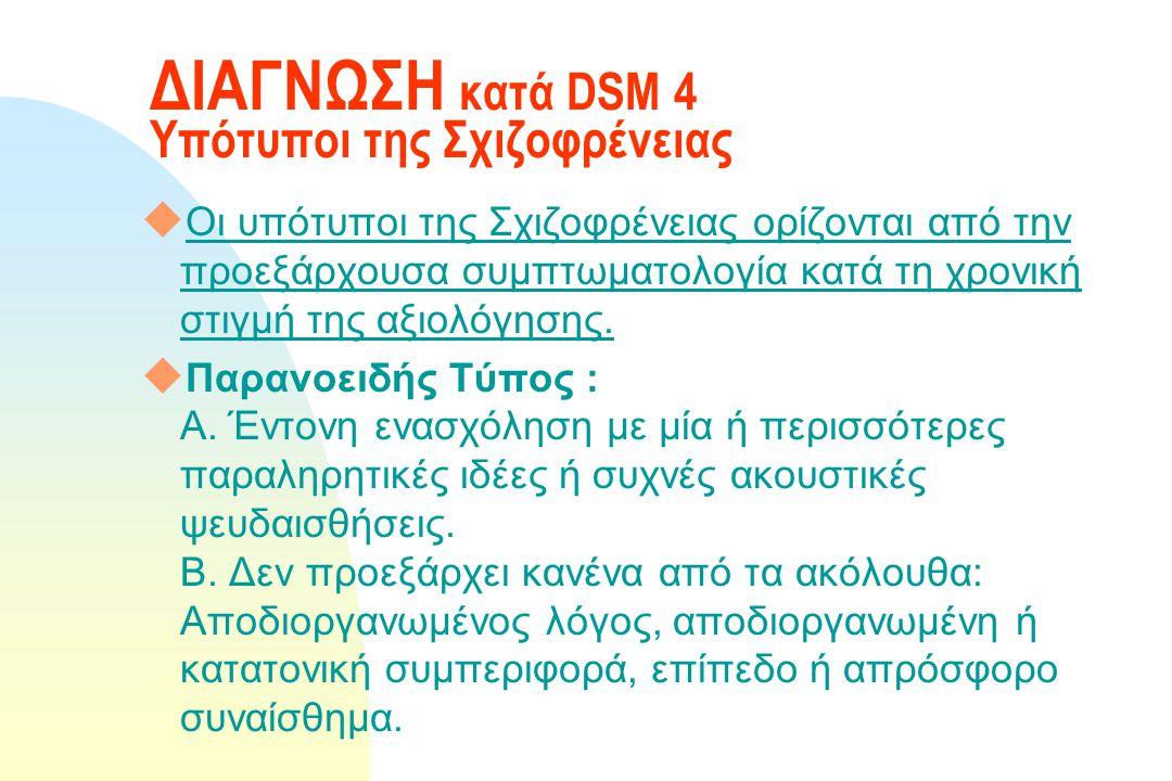ΔΙΑΓΝΩΣΗ κατά DSM 4 Διαγνωστικά κριτήρια για τη σχιζοφρένεια l ΣΤ'. Σχέση με Διάχυτη Αναπτυξιακή Διαταραχή: Αν υπάρχει ιστορικό Αυτιστικής Διαταραχής