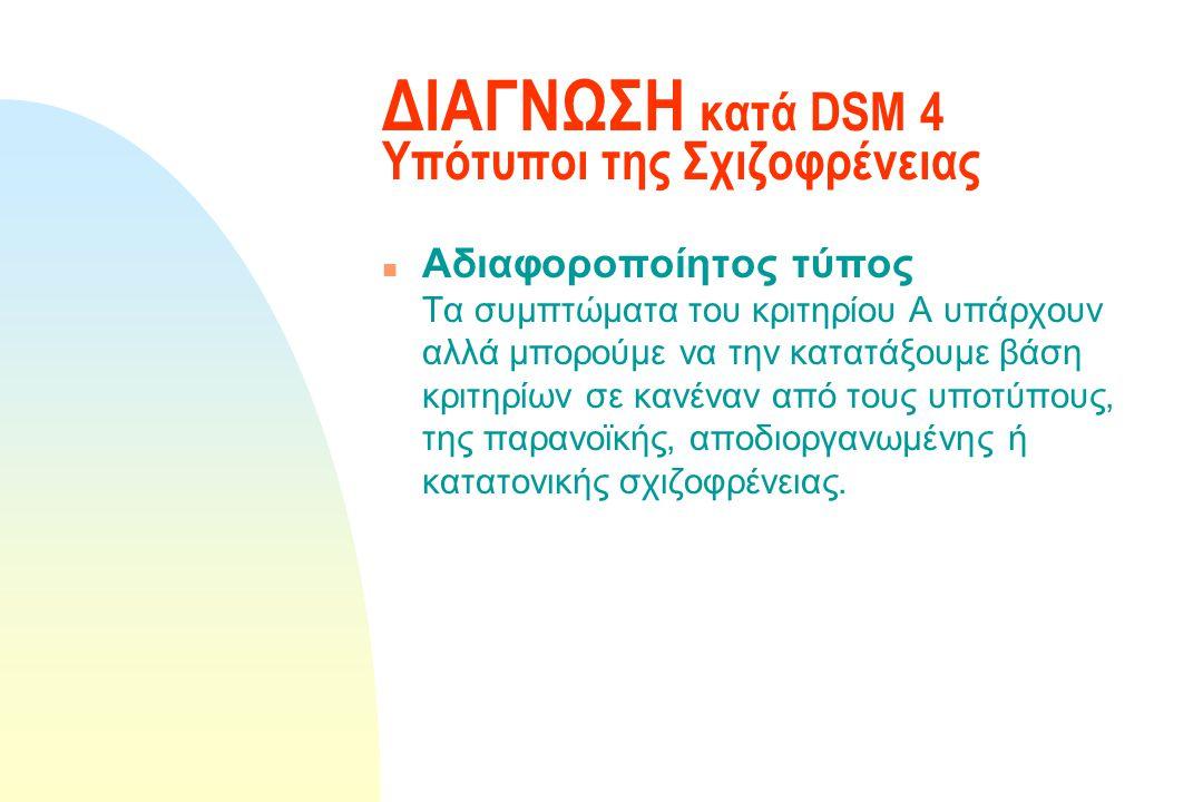 ΔΙΑΓΝΩΣΗ κατά DSM 4 Υπότυποι της Σχιζοφρένειας u Κατατονικός τύπος 1) κινητική ακαμψία που εμφανίζεται με καταληψία (συμπεριλαμβανομένης και της κηρώδ