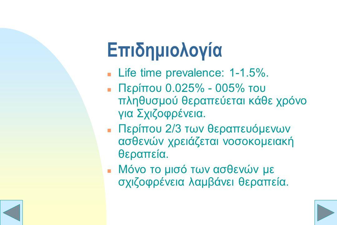 Επιδημιολογία n Life time prevalence: 1-1.5%.