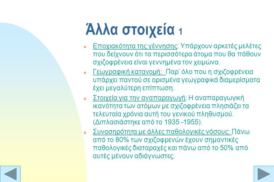 ΔΙΑΓΝΩΣΗ κατά DSM 4 Υπότυποι της Σχιζοφρένειας u Οι υπότυποι της Σχιζοφρένειας ορίζονται από την προεξάρχουσα συμπτωματολογία κατά τη χρονική στιγμή της αξιολόγησης.