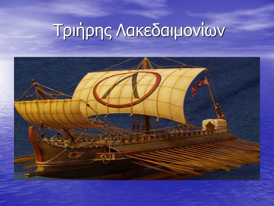 Λακεδαιμόνιοι Ναύτες Το ημερολόγιο μας