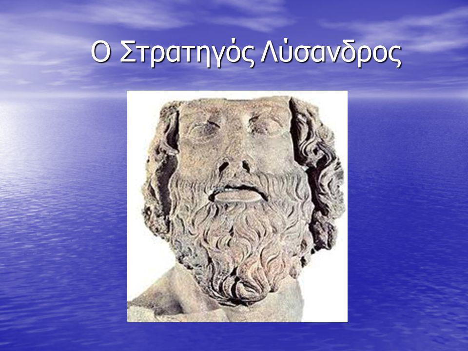 7η μέρα 7η μέρα Ο Λύσανδρος την πέμπτη μέρα της εξόδου των Αθηναίων διέταξε εμάς που τους ακολουθούσαμε, όταν τους δουμε να αποβιβάζονται και να διασκορπίζονται στη Χερσόνησο, να επιστρέψουμε αμέσως κοντά του και να σηκώσουμε για σύνθημα μια ασπίδα στο μέσο της απόστασης μεταξύ τους.
