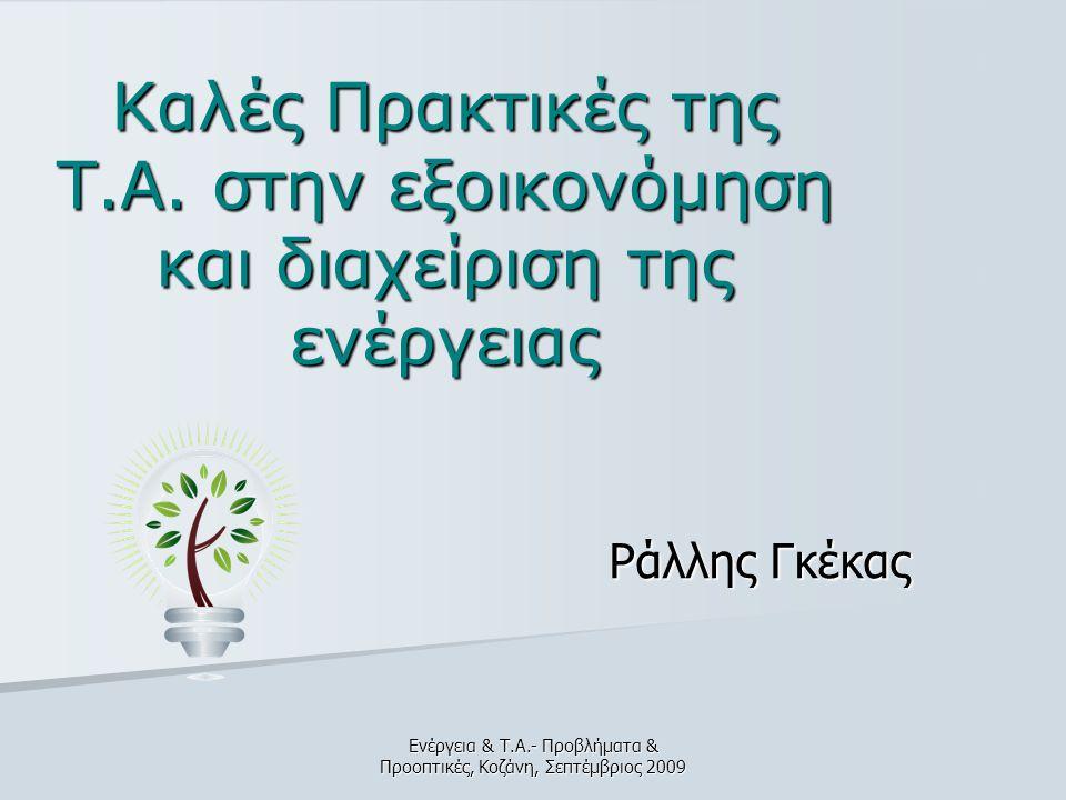 Ενέργεια & Τ.Α.- Προβλήματα & Προοπτικές, Κοζάνη, Σεπτέμβριος 2009 Καλές Πρακτικές της Τ.Α.