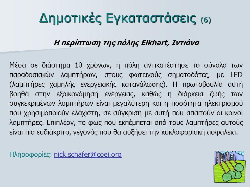 Η Ελληνική Πραγματικότητα (2) Για να μπορέσει να γίνει αποτελεσματικότερη η ενεργειακή αξιοποίηση των τοπικών ενεργειακών πόρων, θα πρέπει να αναθεωρηθούν τα άρθρα του Κώδικα Δήμων & Κοινοτήτων: 182, 189, 195, 223 παρ.