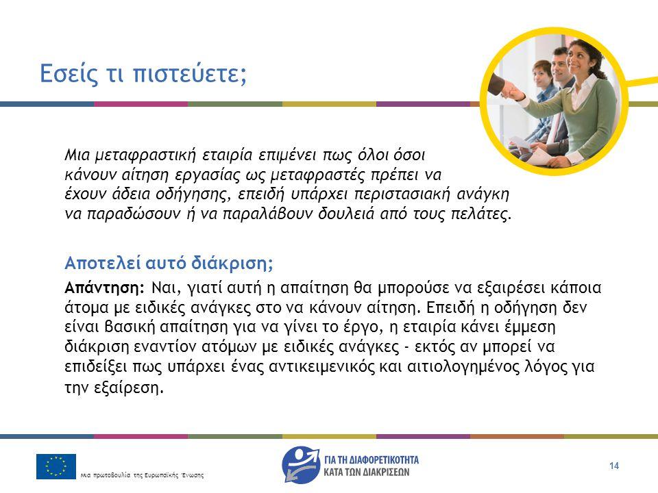 Μια πρωτοβουλία της Ευρωπαϊκής Ένωσης 14 Εσείς τι πιστεύετε; Μια μεταφραστική εταιρία επιμένει πως όλοι όσοι κάνουν αίτηση εργασίας ως μεταφραστές πρέ