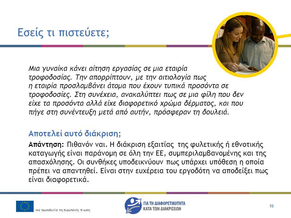 Μια πρωτοβουλία της Ευρωπαϊκής Ένωσης 16 Εσείς τι πιστεύετε; Μια γυναίκα κάνει αίτηση εργασίας σε μια εταιρία τροφοδοσίας. Την απορρίπτουν, με την αιτ