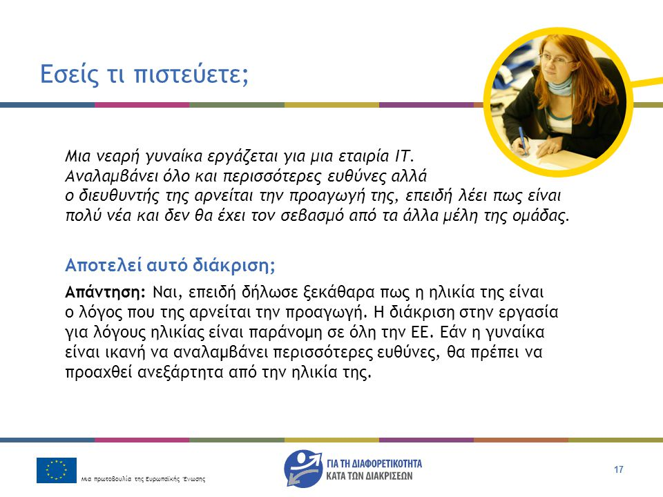 Μια πρωτοβουλία της Ευρωπαϊκής Ένωσης 17 Εσείς τι πιστεύετε; Μια νεαρή γυναίκα εργάζεται για μια εταιρία ΙΤ. Αναλαμβάνει όλο και περισσότερες ευθύνες