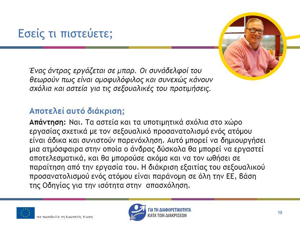 Μια πρωτοβουλία της Ευρωπαϊκής Ένωσης 18 Εσείς τι πιστεύετε; Ένας άντρας εργάζεται σε μπαρ. Οι συνάδελφοί του θεωρούν πως είναι ομοφυλόφιλος και συνεχ