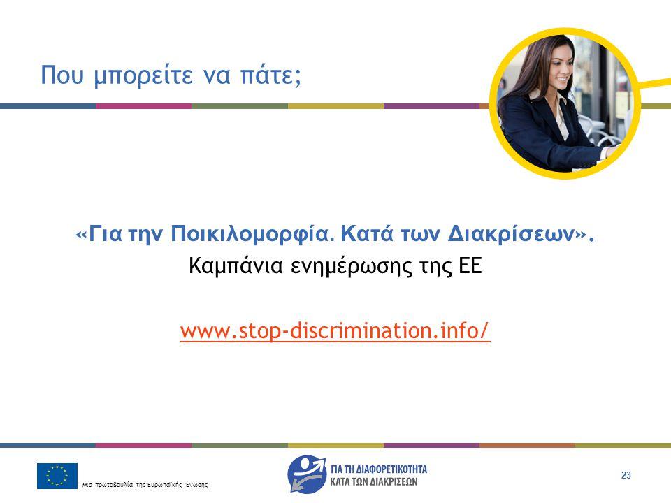 Μια πρωτοβουλία της Ευρωπαϊκής Ένωσης 23 Που μπορείτε να πάτε; « Για την Ποικιλομορφία. Κατά των Διακρίσεων ». Καμπάνια ενημέρωσης της ΕΕ www.stop-dis