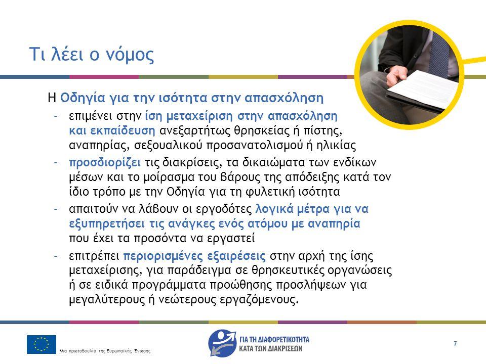 Μια πρωτοβουλία της Ευρωπαϊκής Ένωσης 7 Τι λέει ο νόμος Η Οδηγία για την ισότητα στην απασχόληση –επιμένει στην ίση μεταχείριση στην απασχόληση και εκ