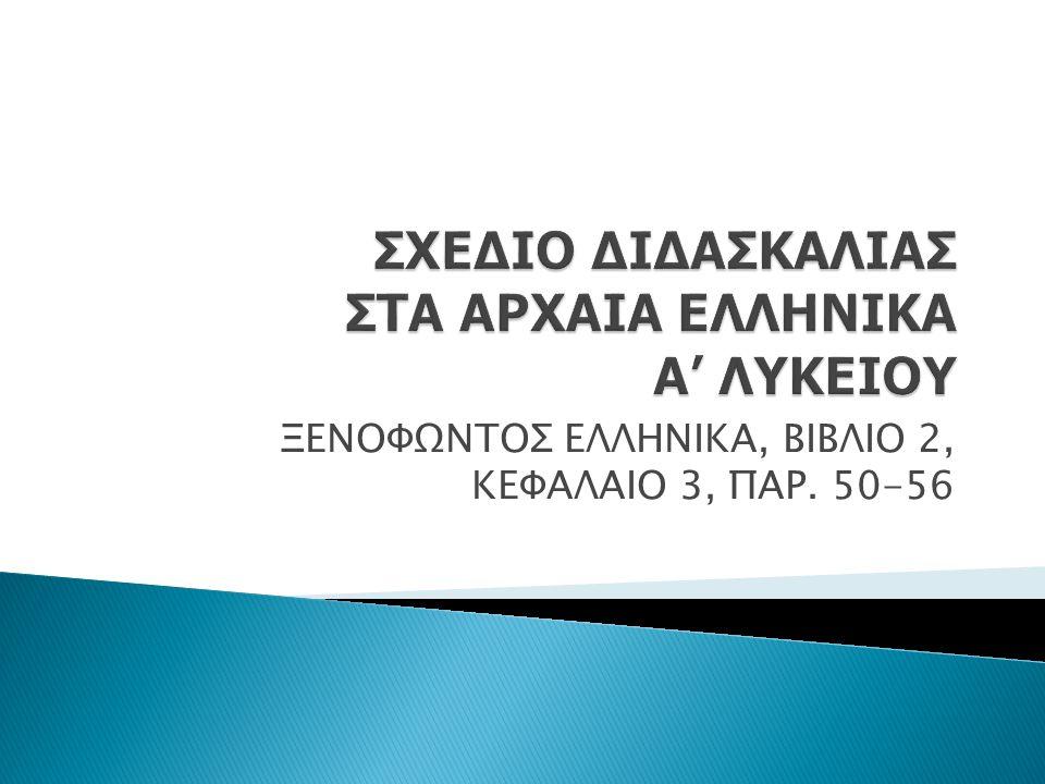 ΞΕΝΟΦΩΝΤΟΣ ΕΛΛΗΝΙΚΑ, ΒΙΒΛΙΟ 2, ΚΕΦΑΛΑΙΟ 3, ΠΑΡ. 50-56