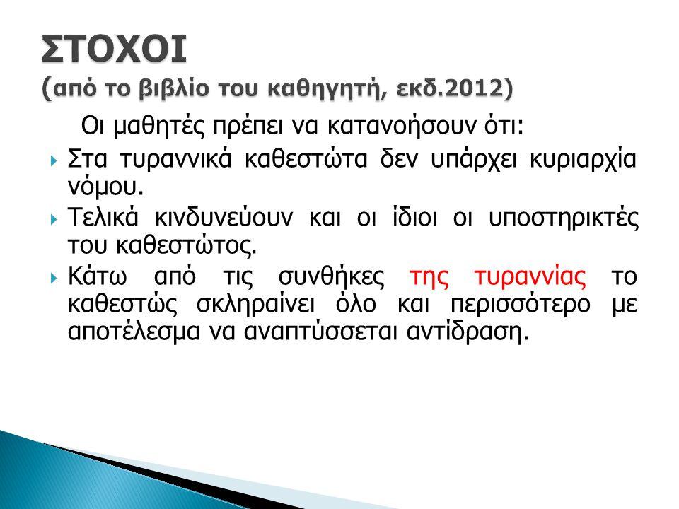 Οι μαθητές πρέπει να κατανοήσουν ότι:  Στα τυραννικά καθεστώτα δεν υπάρχει κυριαρχία νόμου.