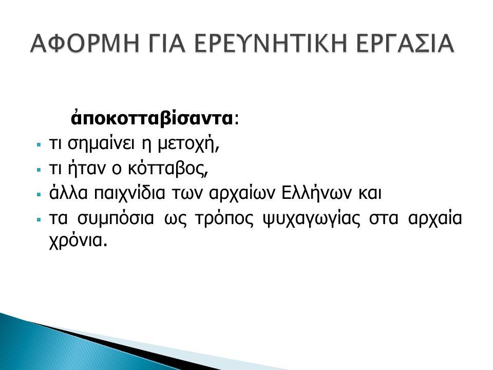 ἀποκοτταβίσαντα:  τι σημαίνει η μετοχή,  τι ήταν ο κότταβος,  άλλα παιχνίδια των αρχαίων Ελλήνων και  τα συμπόσια ως τρόπος ψυχαγωγίας στα αρχαία χρόνια.