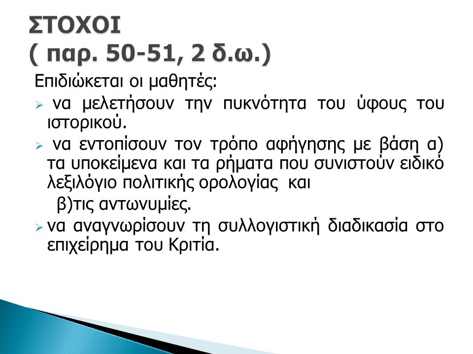 Η ίδια συλλογιστική διαδικασία εξακολουθεί και προς το τέλος της παραγράφου 51:  Οἱ τριάκοντα κύριοι εἰσιν θανατοῦν τούς ἔξω τοῦ καταλόγου  Ἐγώ εἰμί τῶν τριάκοντα Ἐγώ οὖν Θηραμένην ἐξαλείφω ἐκ τοῦ καταλόγου, συνδοκοῦν ἅπασιν ἡμῖν καί ( ἄρα ) τοῦτον ἡμεῖς θανατοῦμεν.