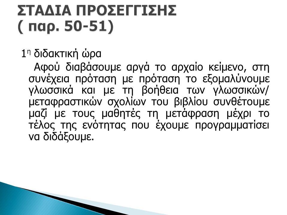Για να βοηθήσουμε στην απάντησή της κάνουμε μία σύνδεση με το βιβλίο της νεοελληνικής γλώσσας της Α' και συγκεκριμένα με το κεφάλαιο της αφήγησης: η οπτική γωνία στην αφήγηση ( σελ.